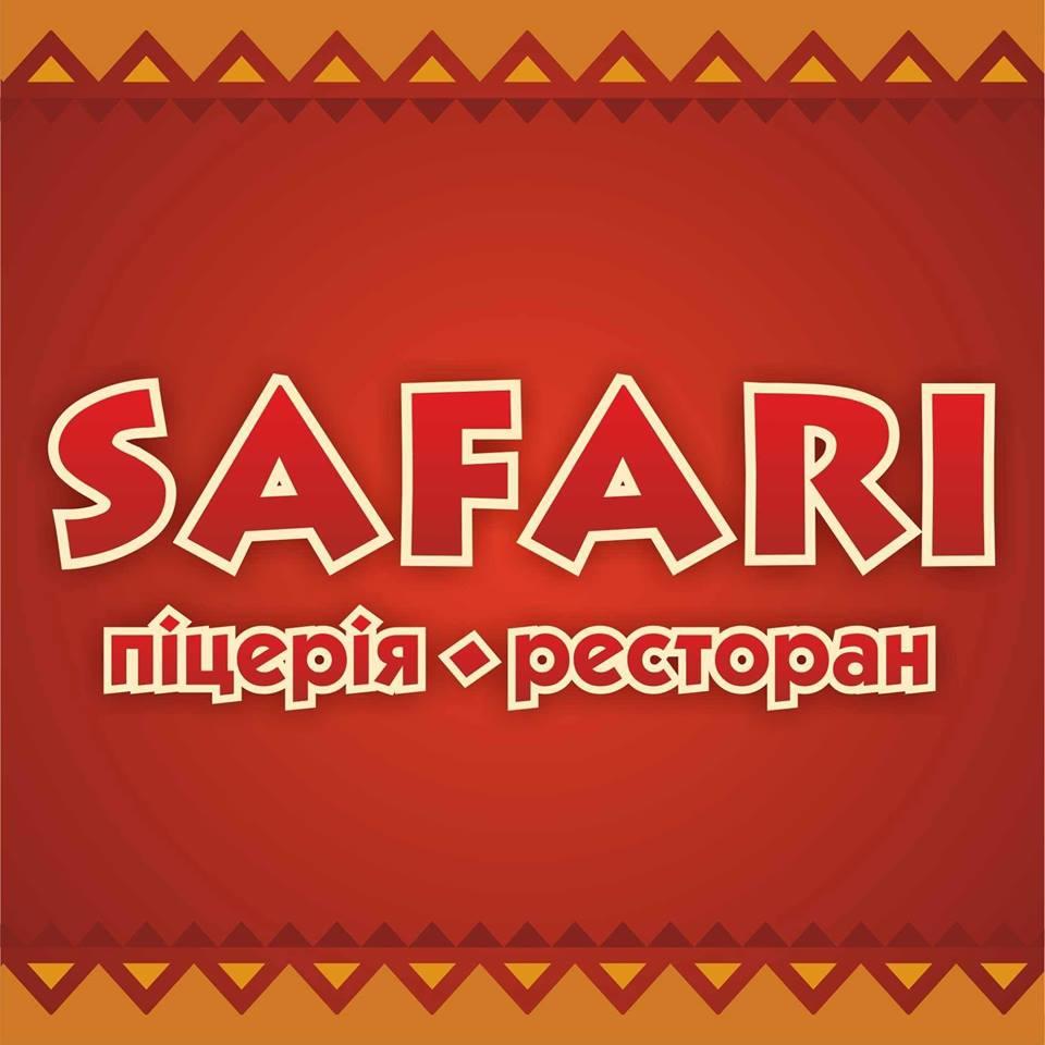 Сафарі